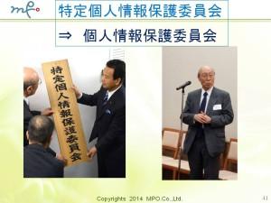 (41)20151107福岡県マイナンバー個人情報保護法改正