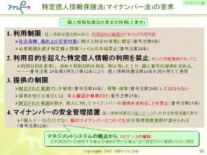 (46)20151107福岡県マイナンバー個人情報保護法改正
