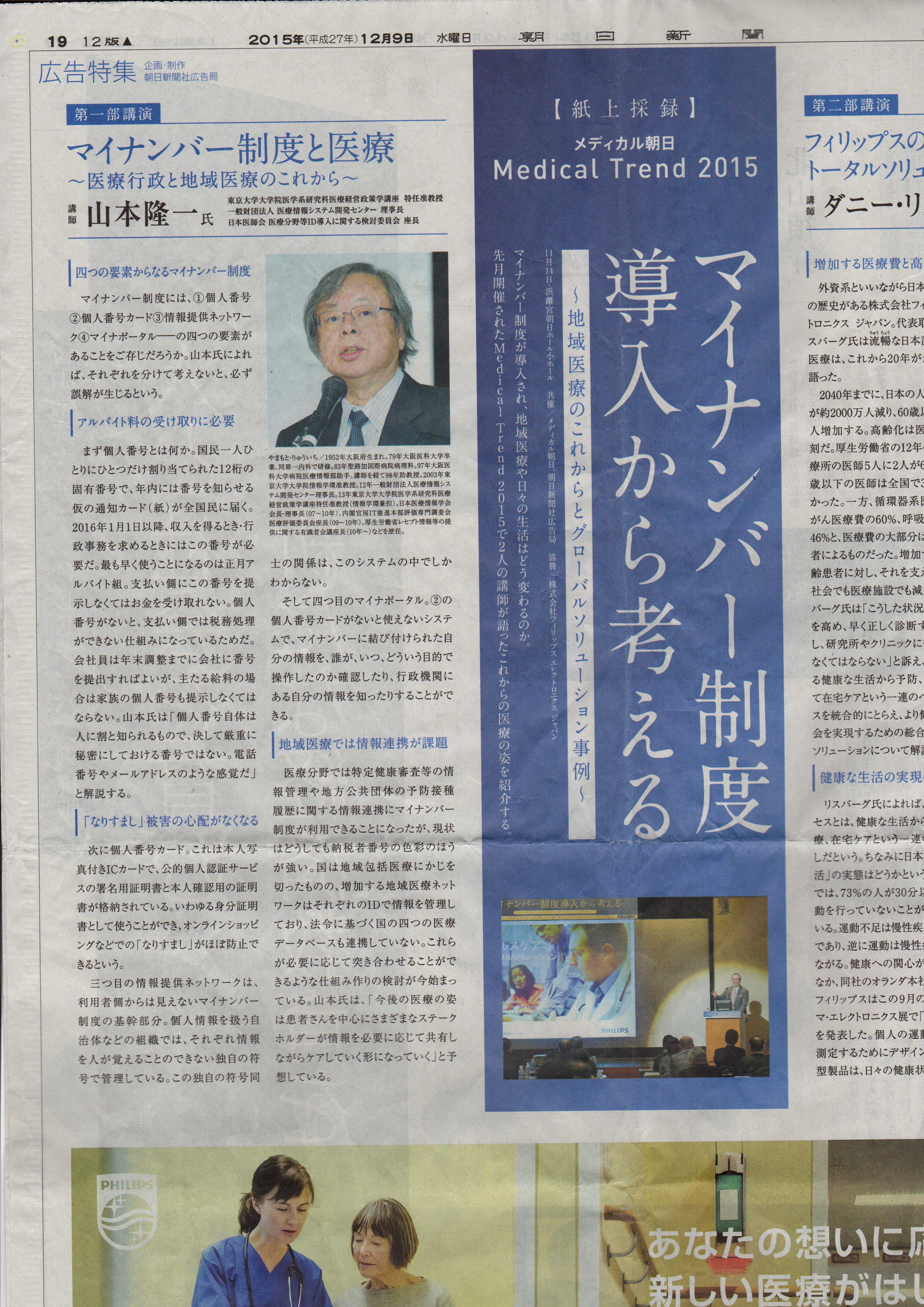 山本隆一先生「マイナンバー制度と医療:朝日新聞12月